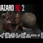 レビュー・評価|PS4【バイオハザードRE:2】やり込みゲーマーがプレイした感想