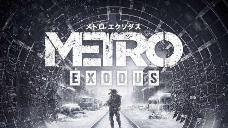 【最新情報】『メトロエクソダス』の世界観やシステム、プレイ後のレビュー・評価