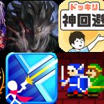 暇つぶしに無料でプレイできるおすすめのスマホゲームアプリをご紹介!