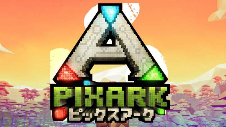 アークのスピンオフ作品『PixARK(ピックスアーク)』がPS4/switchで発売予定!