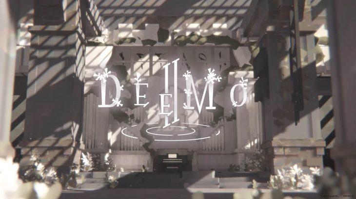 【最新情報】DEEMO2が2020年に発売される!?