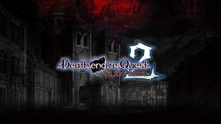 死の絶望さえハックしろ。Death end re;Quest2を紹介!